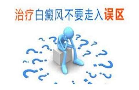 """四川成都""""童妈妈"""":面部白癜风要怎么治疗呢"""