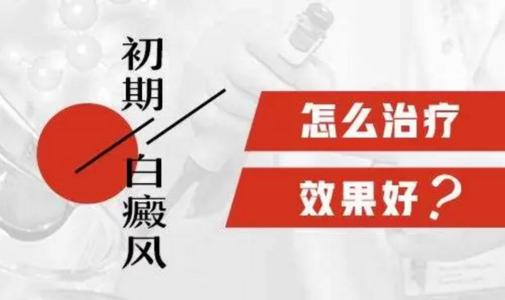 <a href=http://www.qinmoukeji.com/ target=_blank>成都博润医院</a>在哪里?儿童出现白斑怎么治疗