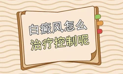 <a href=http://m.qinmoukeji.com/ target=_blank>成都看白癜风医院</a>哪家好?头部白癜风怎么医治