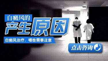 <a href=http://www.qinmoukeji.com/ target=_blank>成都博润医院</a><a href=http://www.qinmoukeji.com/bdfby/ target=_blank>白癜风病因</a>有哪些