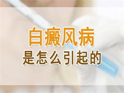 <a href=http://www.qinmoukeji.comhttps://www.qinmoukeji.com/ target=_blank>成都博润医院</a>患上白癜风的原因是那些