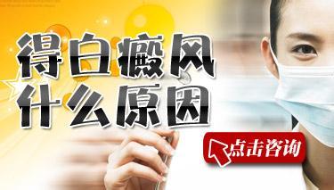 <a href=http://www.qinmoukeji.com/ target=_blank>成都博润医院</a>:<a href=http://www.qinmoukeji.com/bdfby/ target=_blank>白癜风病因</a>是什么呢