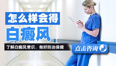 成都专科医院:白癜风发病有哪些因素