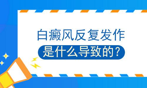 <a href=http://m.qinmoukeji.com/ target=_blank>成都白斑医院</a>专科:白癜风为什么会久治不愈