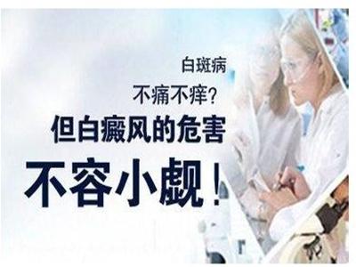 成都那家医院看白癜风最好?寻常型白癜风如何治疗