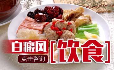 中年白癜风患者能否吃海鲜