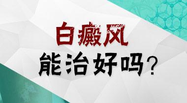 四川白斑病直连<a href=http://m.qinmoukeji.com/zjtd/38.html target=_blank>童学娅</a>