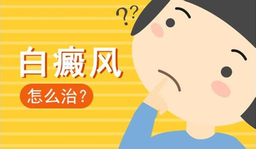 男性白癜风发生该如何治疗?你知道怎么做吗?