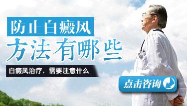 成都治疗白癜风医院排名