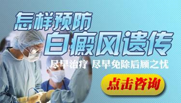 怎样预防白癜风遗传.jpg