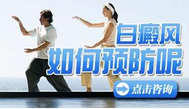 四川白斑病<a href=http://m.qinmoukeji.comhttps://www.qinmoukeji.com/zjtd/38.html target=_blank>童学娅</a>特约
