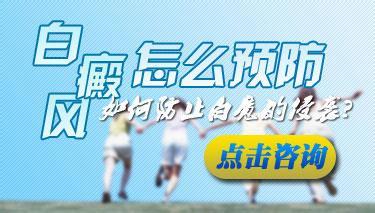 <a href=http://www.qinmoukeji.comhttps://www.qinmoukeji.com/ target=_blank>成都看白癜风医院</a>哪家好