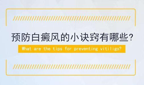 <a href=http://www.qinmoukeji.com/ target=_blank>成都看白癜风医院</a>哪个好?预防白癜风需怎么做