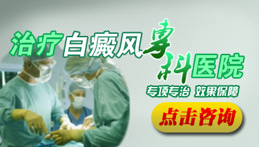 "<a href=http://www.qinmoukeji.comhttps://www.qinmoukeji.com/ target=_blank>四川白癜风</a>""童妈妈"":治疗白癜风成都那个医院好"