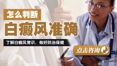 博润白癜风医院:怎样才能使白斑确诊呢