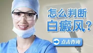 成都博润医院:诊断白斑要怎样做呢