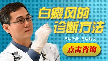 成都白癜风医院:诊断白斑的方法有那些
