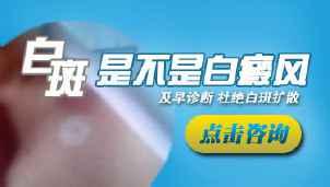 <a href=http://www.qinmoukeji.comhttps://www.qinmoukeji.com/ target=_blank><a href=http://www.qinmoukeji.comhttps://www.qinmoukeji.com/ target=_blank>成都白癜风医院</a></a>:白斑是不是白癜风呢