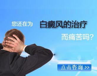 四川白斑病<a href=http://www.qinmoukeji.comhttps://www.qinmoukeji.com/zjtd/38.html target=_blank>童学娅</a>夸