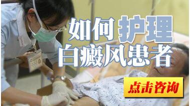 成都医院看白<a href=http://www.qinmoukeji.comhttps://www.qinmoukeji.com/zjtd/38.html target=_blank>童学娅</a>礼