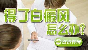 白斑治疗法讲林永祥