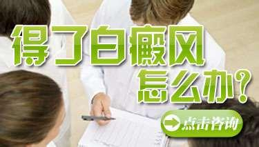 白斑治疗法讲<a href=http://www.qinmoukeji.comhttps://www.qinmoukeji.com/zjtd/7.html target=_blank>林永祥</a>