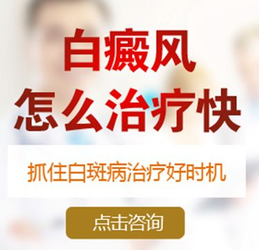 <a href=http://m.qinmoukeji.comhttps://www.qinmoukeji.com/ target=_blank>成都看白癜风医院</a>哪家最好