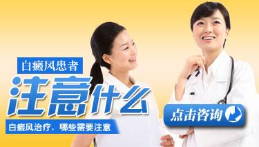 成都专门治疗白癜风医院