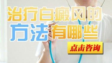 成都白癜风专科:治疗毛囊型白癜风方法