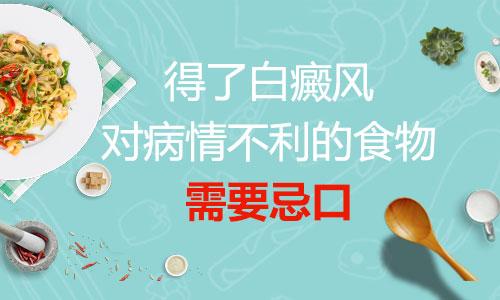 <a href=http://www.qinmoukeji.com/ target=_blank>成都白斑医院</a>在哪里?白癜风饮食禁忌有哪些