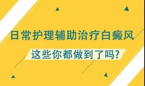 <a href=http://m.qinmoukeji.com/ target=_blank>成都治疗白癜风医院</a>?护理白癜风需要怎么做