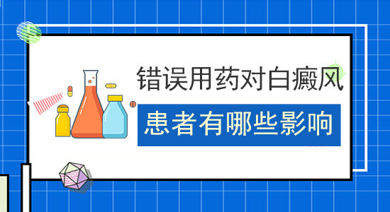 <a href=http://m.qinmoukeji.com/ target=_blank>成都看白癜风医院</a>哪个好?早期白斑能用药吗
