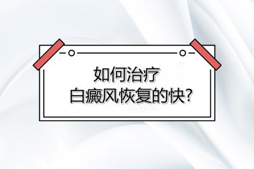成都专治白癜风医院:白癜风有希望被治愈吗