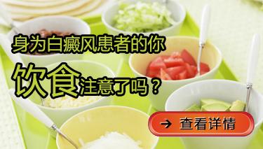 成都<a href=http://www.qinmoukeji.com/bdfzl/ target=_blank>白癜风治疗</a>专科医院?白癜风饮食养生要注意哪些问题?