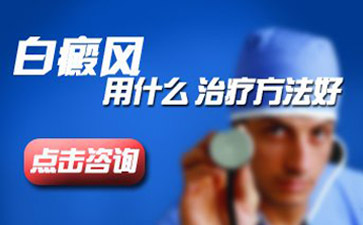成都白癜风专科医院?成都白癜风医院的稳定期有多长?