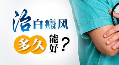 成都治疗白斑的医院?成都白癜风应如何早期治疗?
