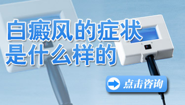 <a href=http://www.qinmoukeji.comhttps://www.qinmoukeji.com/ target=_blank>成都博润医院</a>白癜风具有怎样的症状