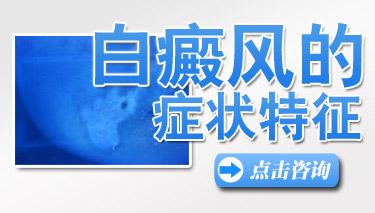 成都博润医院:白癜风有什么症状呢