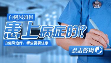 四川白癜风治疗医院