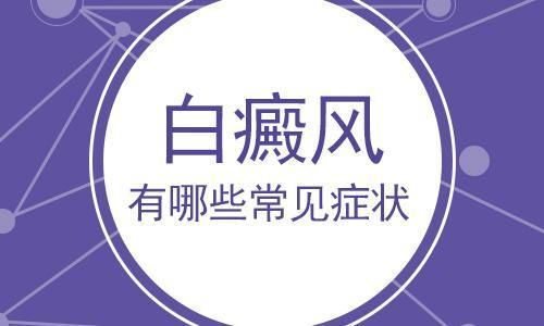 <a href=http://m.qinmoukeji.com/ target=_blank>成都博润医院</a>在哪里?白癜风好转有哪些表现
