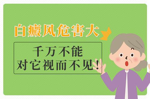 成都哪里<a href=http://www.qinmoukeji.com/bdfzl/ target=_blank>白癜风治疗</a>好?面部白癜风危害大吗