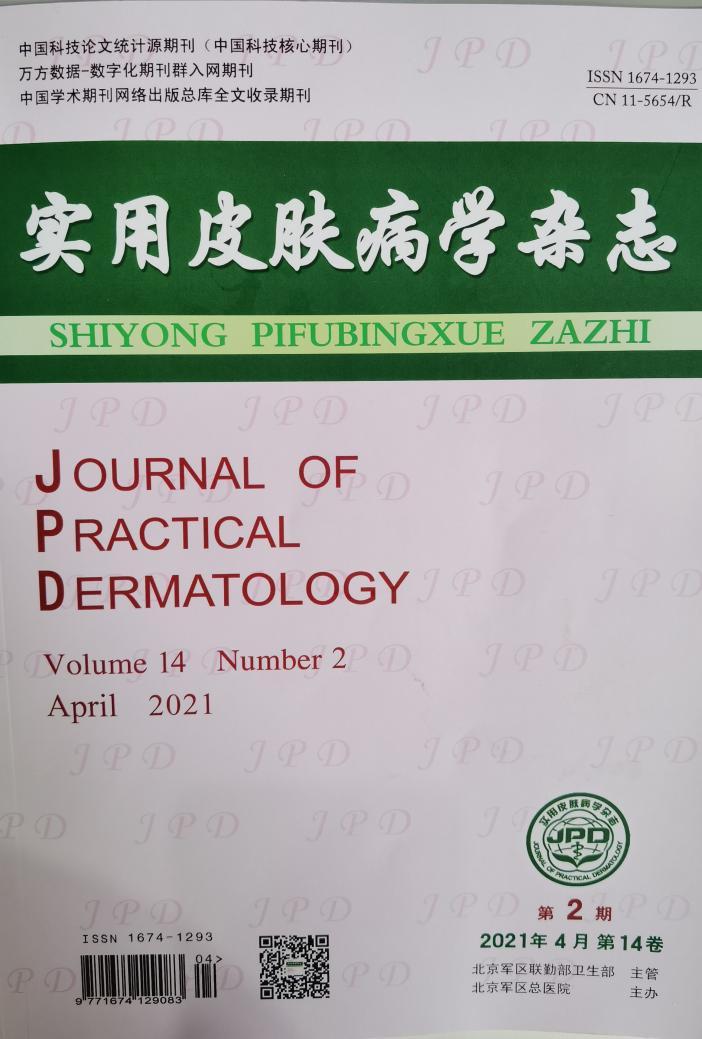 再创佳绩—成都博润论文《富血小板血浆在色素性皮肤病中的应用进展》刊登核心期刊《实用医学》!